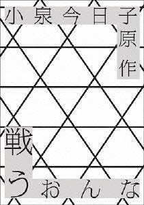 門脇麦/戦う女 [PCBE-54770]