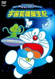 NEW TV版ドラえもんスペシャル 宇宙英雄誕生記 DVD
