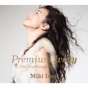 今井美樹/Premium Ivory -The Best Songs Of All Time- [2UHQCD+DVD]<初回限定盤>