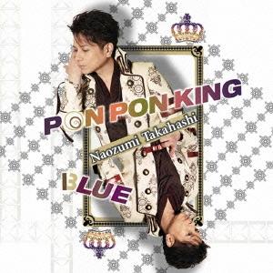 高橋直純/PON PON KING/BLUE<初回限定盤>[REALR-1030]