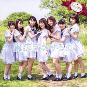 少女交響曲〜GirlsSymphony〜/魔法をかけるよ[SNR-16157]