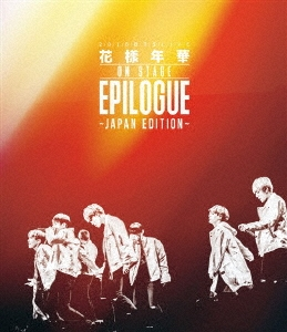 2016 BTS LIVE 花様年華 ON STAGE:EPILOGUE ~Japan Edition~<通常盤> Blu-ray Disc