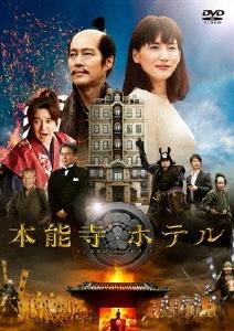 鈴木雅之(監督)/本能寺ホテル スタンダード・エディション [PCBC-52566]
