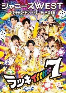 ジャニーズWEST CONCERT TOUR 2016 ラッキィィィィィィィ7<通常仕様盤> DVD