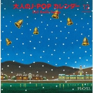 松田聖子/大人のJ-POPカレンダー 365 Radio Songs 12月 故郷 [UPCY-7356]