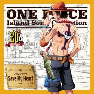 古川登志夫/ONE PIECE Island Song Collection マリンフォード「Save My Heart」[EYCA-11574]