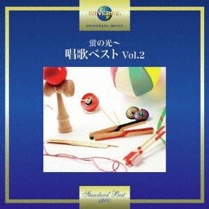 蛍の光〜唱歌ベスト Vol.2 CD