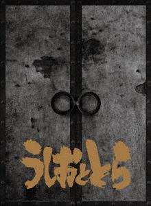 藤田和日郎/うしおととら Blu-ray&CD完全BOX【永久保存版】 [7Blu-ray Disc+2CD] [TKXA-1070]