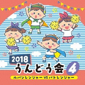 2018 うんどう会 4 ルパンレンジャーVSパトレンジャー CD