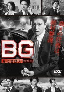 BG ~身辺警護人~ DVD-BOX DVD