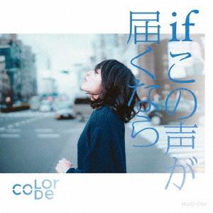 color-code/if〜この声が届くなら〜[MUCD-5344]