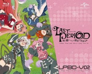 ラストピリオド -終わりなき螺旋の物語-第2巻