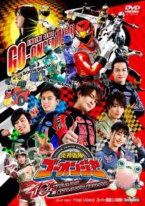 八手三郎/炎神戦隊ゴーオンジャー 10 YEARS GRANDPRIX[DSTD-20111]