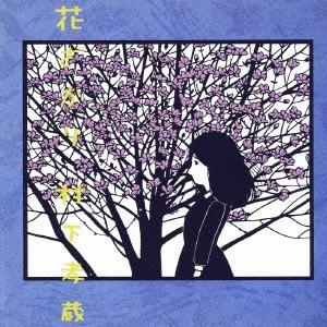 村下孝蔵/花ざかり [Blu-spec CD2] [MHCL-30067]