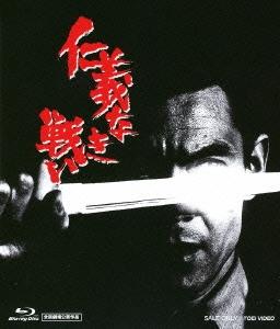 仁義なき戦い Blu-ray Disc
