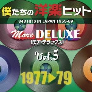 僕たちの洋楽ヒット モア・デラックス 5 1977□79
