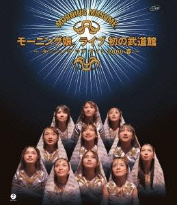 モーニング娘。ライブ 初の武道館 ~ダンシング ラブ サイト 2000 春~