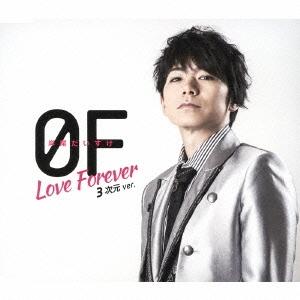 岸尾だいすけ/0F〜Love Forever〜 3次元ver.<期間限定盤>[VTCL-35164]