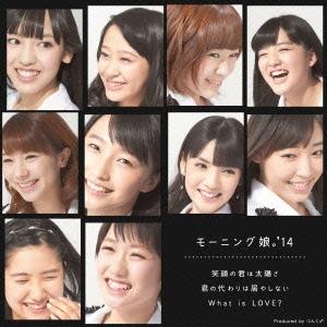 笑顔の君は太陽さ/君の代わりは居やしない/What is LOVE? [CD+DVD]<初回生産限定盤A>