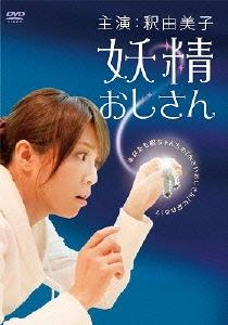 釈由美子/妖精おじさん ディレクターズカット版 [PCBE-12105]