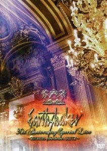 EARTHSHAKER/アースシェイカー 30th アニヴァーサリー・スペシャル・ライヴ [KIBM-422]