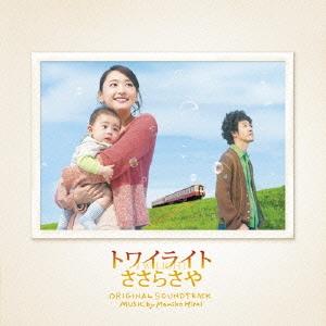 平井真美子/トワイライト ささらさや オリジナル・サウンドトラック [VPCD-81818]