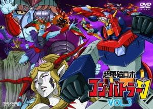 八手三郎/TVシリーズ 超電磁ロボ コン・バトラーV VOL.3 [DSTD-08928]