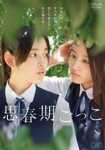 思春期ごっこ DVD