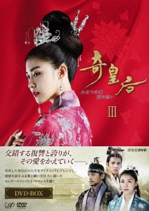 ハ・ジウォン/奇皇后 -ふたつの愛 涙の誓い- DVD BOXIII [VPBU-15838]