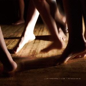 レミ街/the dance we do[DDCG-1008]