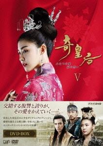 ハ・ジウォン/奇皇后 -ふたつの愛 涙の誓い- DVD BOXV [VPBU-15840]