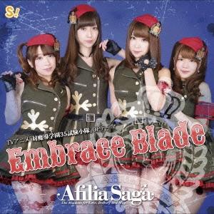 アフィリア・サーガ/Embrace Blade[YZPB-5056]