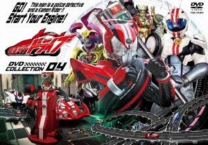 竹内涼真/仮面ライダードライブ DVD COLLECTION 04 FINAL [DSTD-08984]