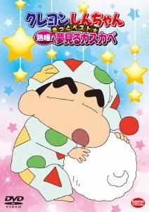 クレヨンしんちゃん きっとベスト☆熟睡!夢見るカスカベ DVD