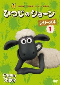 ひつじのショーン シリーズ4 1 DVD