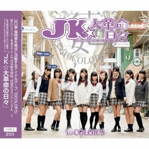 10color's/JK★大革命の日々(TYPE-E)[RBNM-0031]