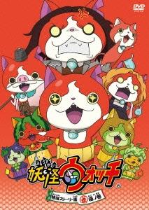 妖怪ウォッチ 特選ストーリー集 赤猫ノ巻 DVD