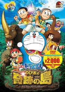 映画ドラえもん のび太と奇跡の島〜アニマル アドベンチャー〜 DVD