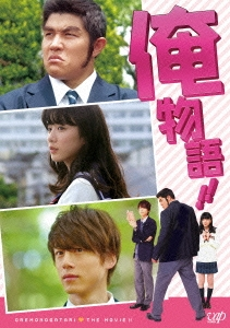 映画「俺物語!!」 通常版 DVD