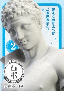 宅野誠起/石膏ボーイズ Vol.2 [ZMXZ-10512]