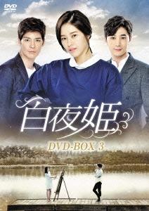 パク・ハナ/白夜姫 DVD-BOX3 [KEDV-0485]