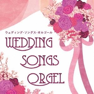ウェディング・ソングス・オルゴール CD