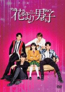 松下優也/花より男子 The Musical [PCBE-54057]