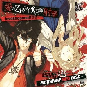 鈴木達央/Scared Rider Xechs CHARACTER CD 〜SUNSHINE RED DISC〜 愛のZERO距離射撃-loveshooooot!!!!!-[FVCG-1389]