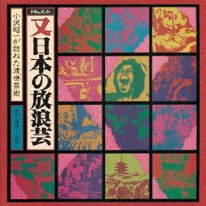 ドキュメント 又 日本の放浪芸 [6CD+ブックレット]