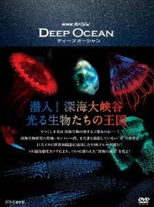 NHKスペシャル ディープオーシャン 潜入!深海大峡谷 光る生物たちの王国 Blu-ray Disc