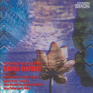 UHQCD DENON Classics BEST 黛敏郎:≪涅槃≫交響曲 聲明≪薬師悔過≫