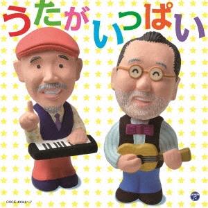 新沢としひこ&中川ひろたか うたがいっぱい