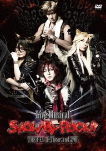 米原幸佑/Live Musical「SHOW BY ROCK!!」THE FES II-Thousand XVII [PCBE-55548]
