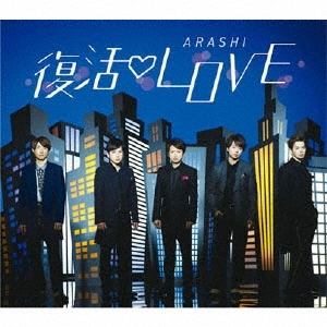 復活LOVE<通常盤> 12cmCD Single